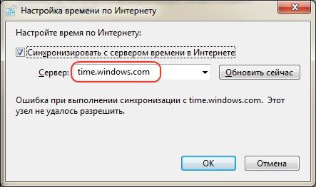 Синхронизация времени через Интернет