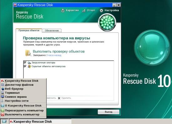 Поиск вируса с помощью Kaspersky Rescue Disk